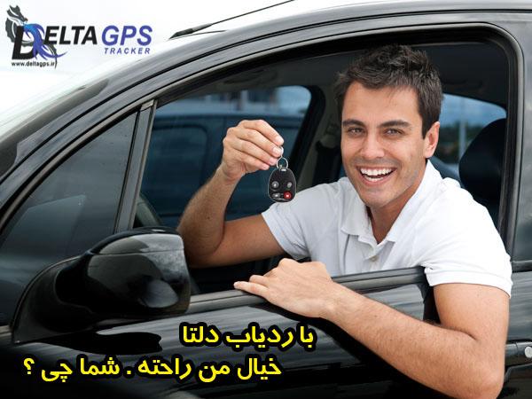 ردیاب,دزدگیر,ردیاب خودرو,دزدگیر+ماشین,ردیاب+دلتا