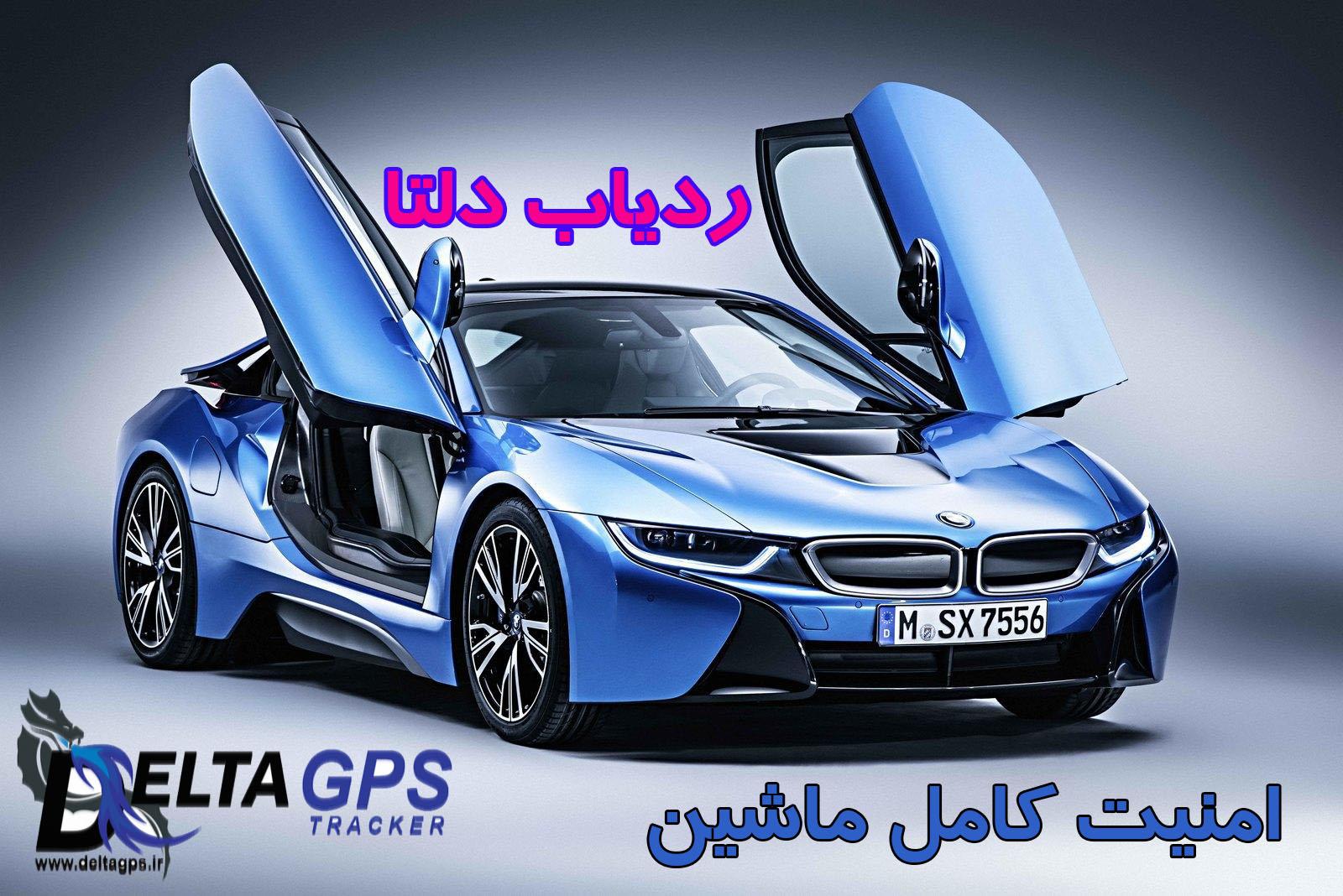 نمایندگی ردیاب خودرو اصفهان