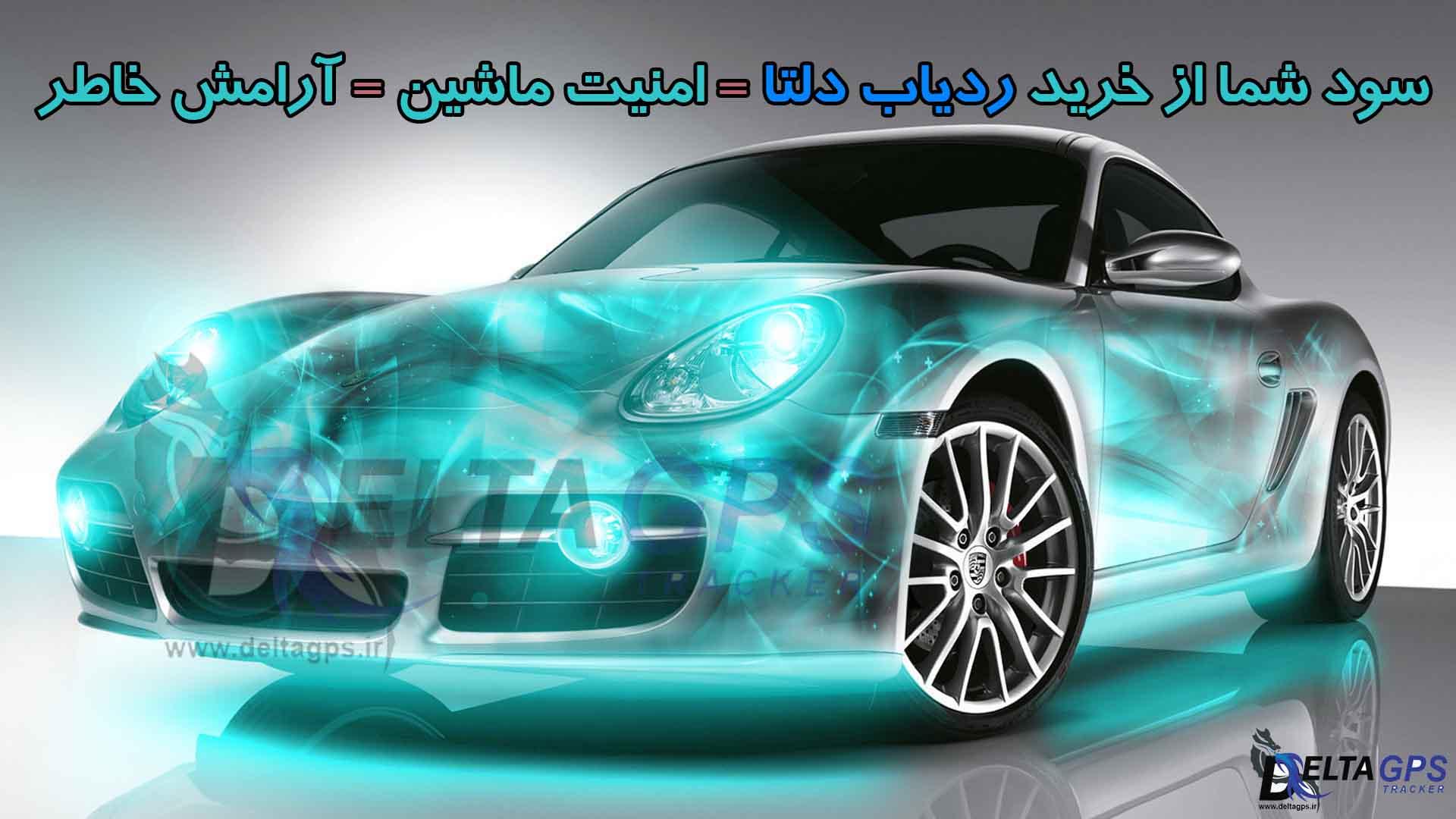 بهترین جی پی اس ردیاب خودرو,دلتا جی پی اس,gps,avl,ارزانترین ردیاب , deltagps