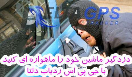 gps tracker ردیاب دلتا و دزدگیر ماهواره ای خودرو