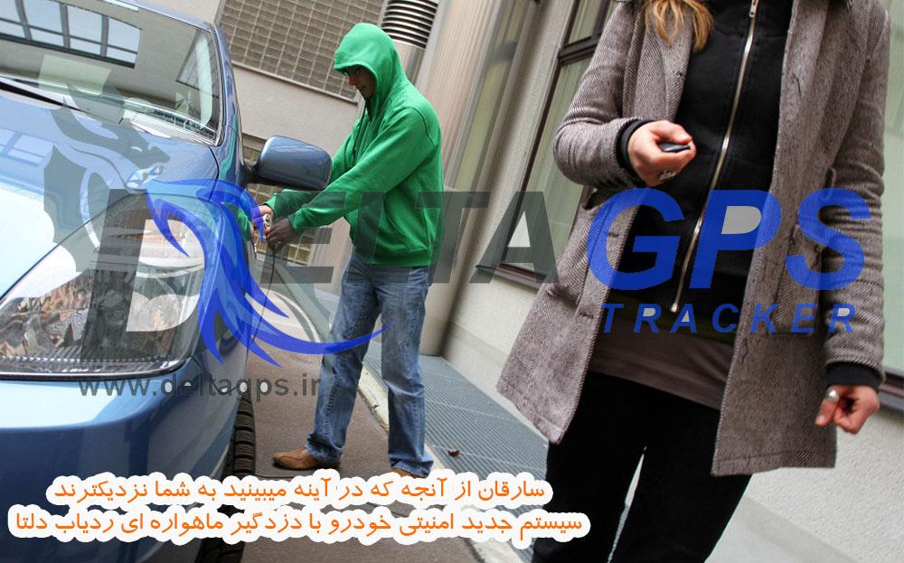 بهترین دزدگیر 2017 دزدگیر ماهواره ای و ردیاب دلتا