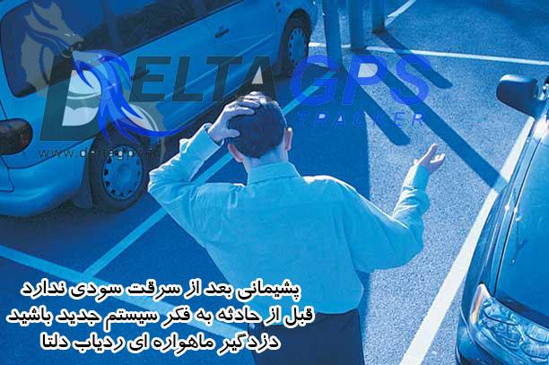 جدیدترین و بهترین دزدگیر ماهواره ای خودرو , ردیاب دلتا