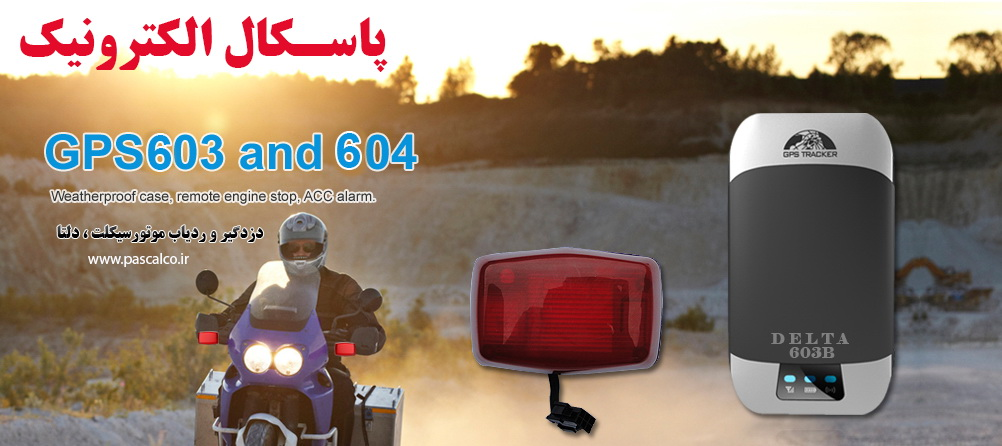 دزدگیر و ردیاب موتورسیکلت دلتا