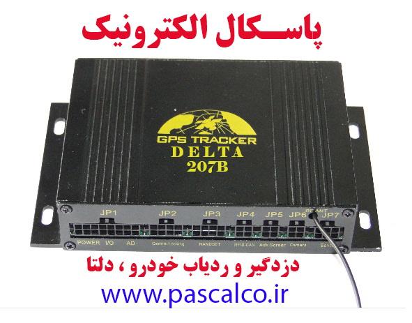 دزدگیر و جی پی اس ردیاب ماهواره ای خودرو دلتا 207