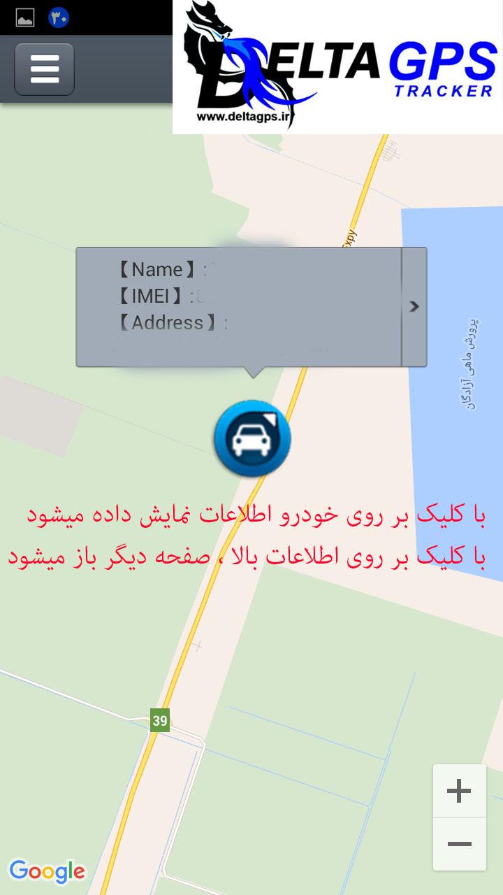 دلتا جی پی اس-نرم افزار ردیابی خودرو