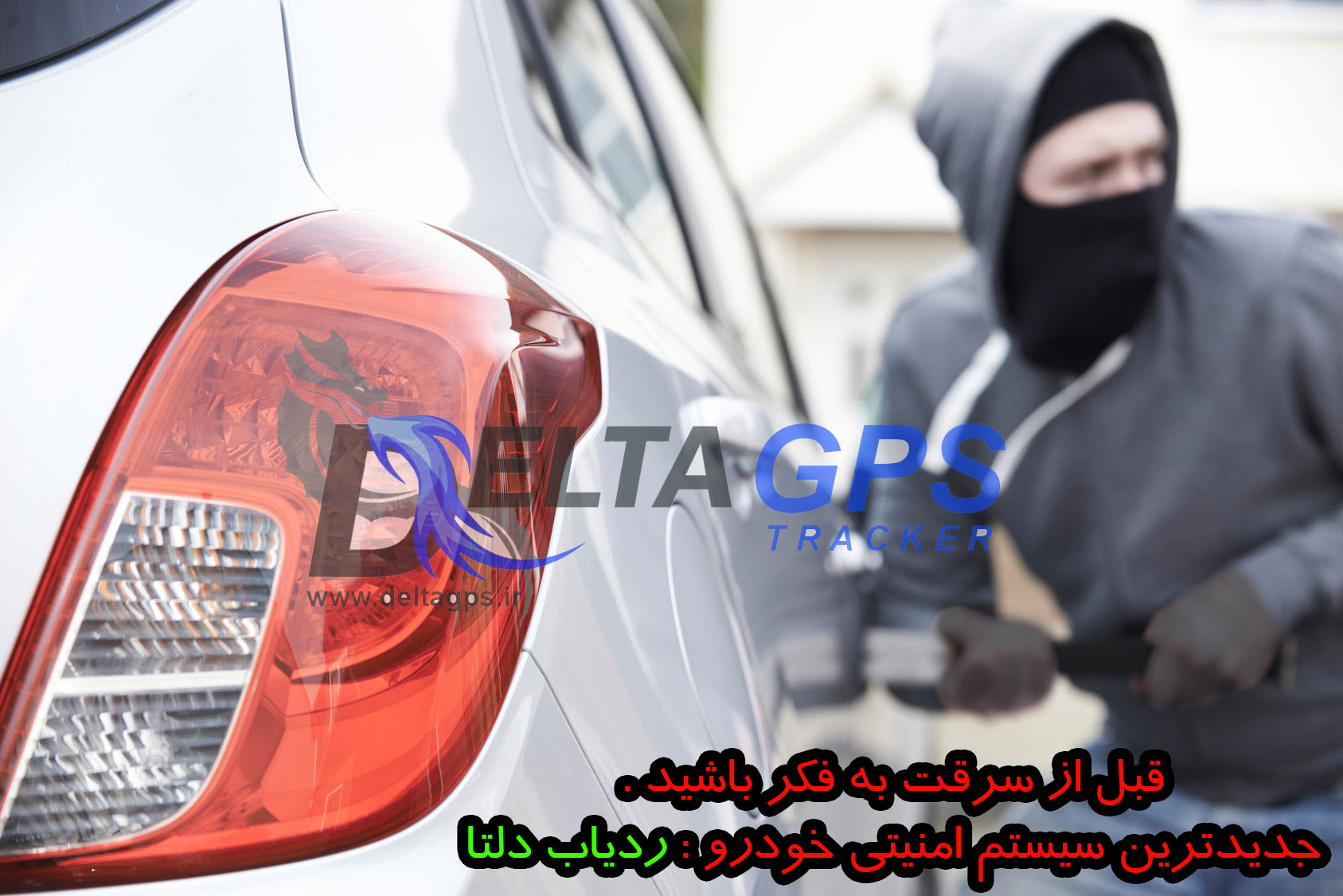 روش جلوگیری از سرقت خودرو با دزدگیر ماهواره ای ردیاب دلتا