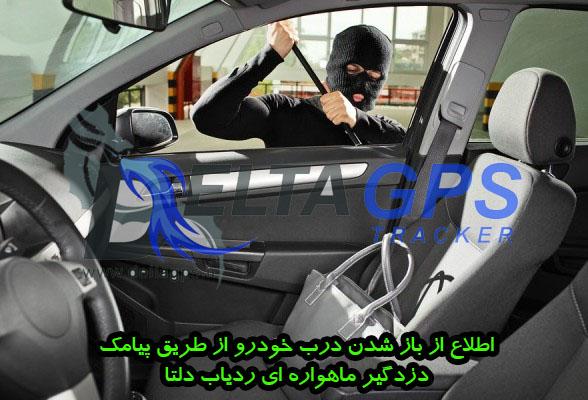 ارزانترین و قویترین و بهترین دزدگیر خودرو با امنیت بالا ردیاب دلتا