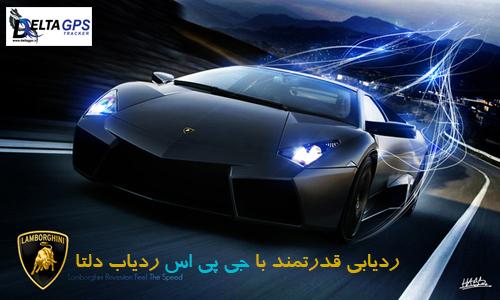 ردیاب خودرو در شهر تهران ، همدان ، اهواز ، تبریز ، ارومیه ، مشهد