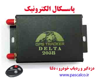 DELTA GPS vehicle tracker GPS205-A/B